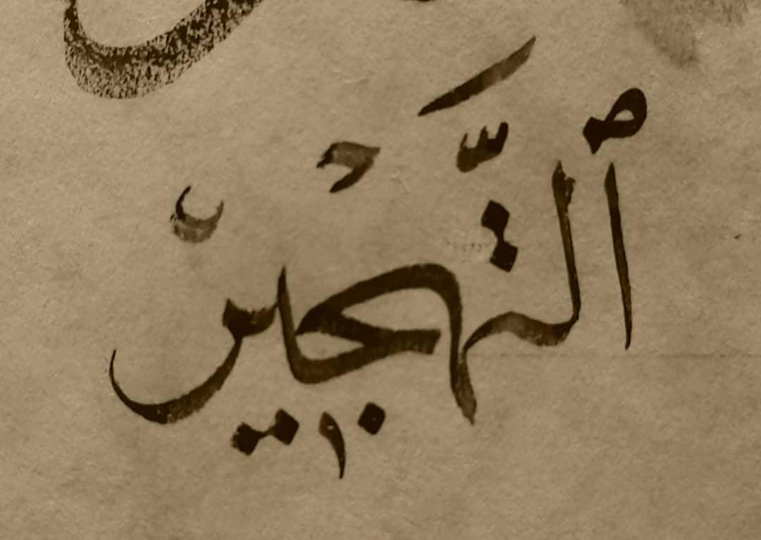 Download Gambar Naskhi Ehab Ibrahim Gaya Turky ... 1