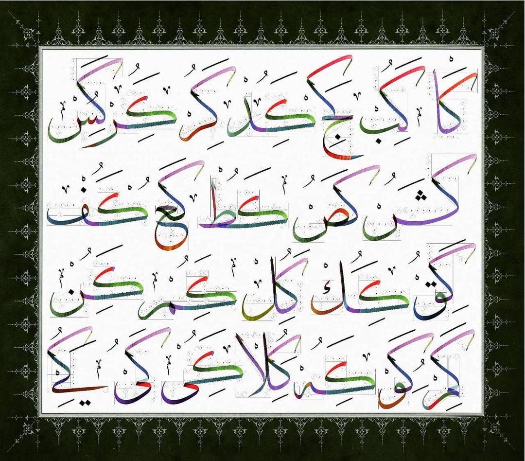 Download Kaidah Kaligrafi dan Karya Naskhi Tsulust ...-alkhattatmasud 1