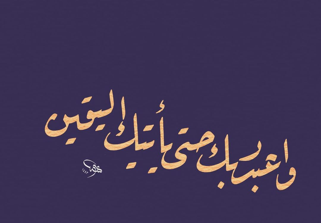 Donwload Photo Hicr-99 سورة الحجر #hüsnihat #kaligrafi #فن #فنون #خط #خطاط #الخط #الفنون #الخط...- hattat_aa 5