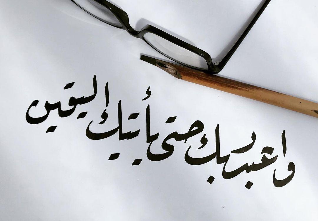 Donwload Photo Hicr-99 سورة الحجر #hüsnihat #kaligrafi #فن #فنون #خط #خطاط #الخط #الفنون #الخط...- hattat_aa 4
