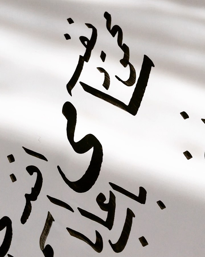 Donwload Photo Sami Efendi (1838-1912) #samiefendi #arabiccalligraphy #islamiccalligraphy #tezh...- hattat_aa 2