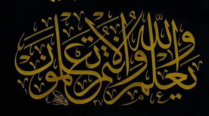 khat/hat/kat Tsulust/Thuluth Mothana Alobaydi … 213