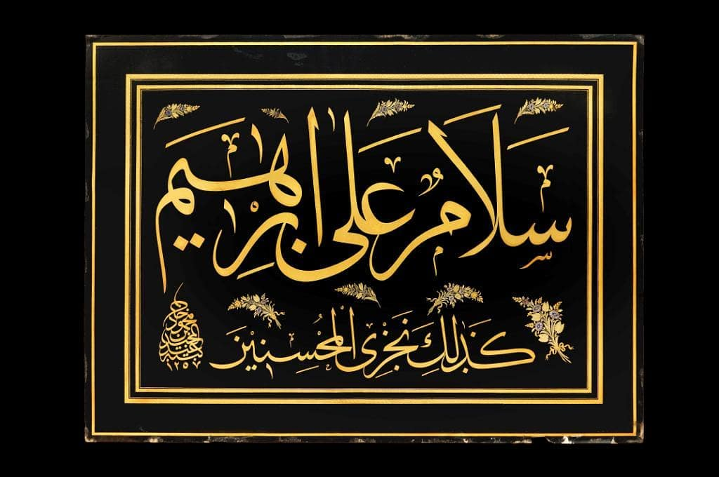 "Apk Website For Arabic Calligraphy سَلَامٌ عَلٰٓى اِبْرٰه۪يمَ كَذٰلِكَ نَجْزِي الْمُحْسِن۪ينَ ""İbrâhim'e selâm ... 861 1"