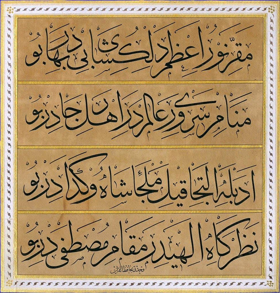 Apk Website For Arabic Calligraphy Hususi bir koleksiyondan, Hafız Vahdetî Bey (v. 1896) hattıyla, Diyarbakırlı Saf... 587 1