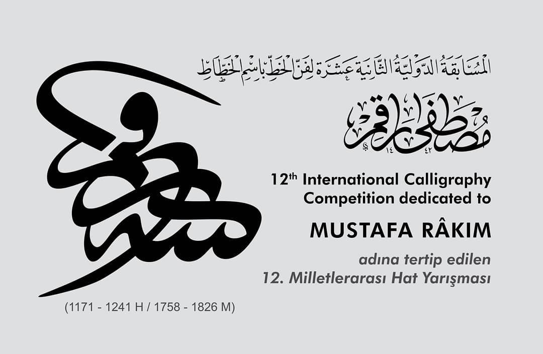 Apk Website For Arabic Calligraphy #IRCICA launched the twelfth edition of the International #Calligraphy Competiti… 443