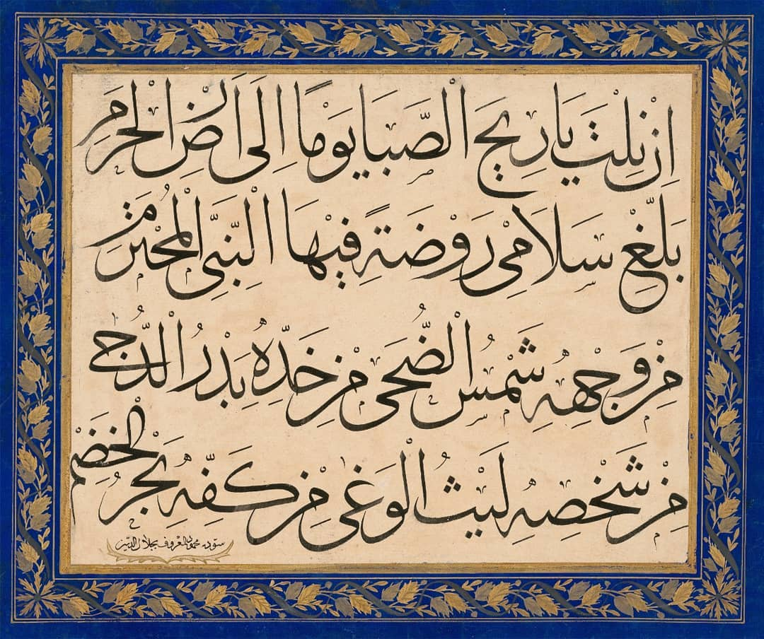 Apk Website For Arabic Calligraphy Mcgill Üniversitesi Kütüphanesi Koleksiyonu'ndan, Mahmûd Celâleddîn Efendi (v. 1... 819 1
