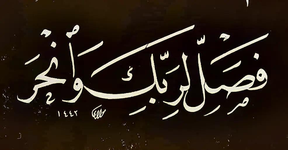 Arabic Calligraphy by Maulay Abdur Rahman  … 600