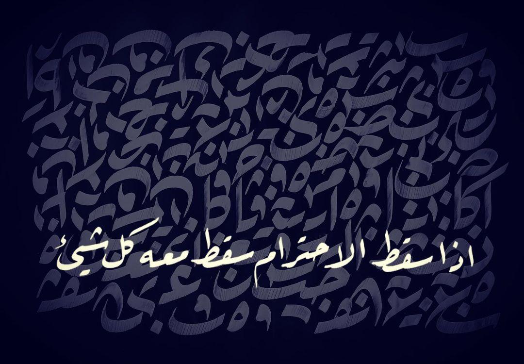 Donwload Photo اذا سقط الاحترام سقط معه كل شي Saygı düşerse her şey onunla birlikte düşer. #ara…- hattat_aa