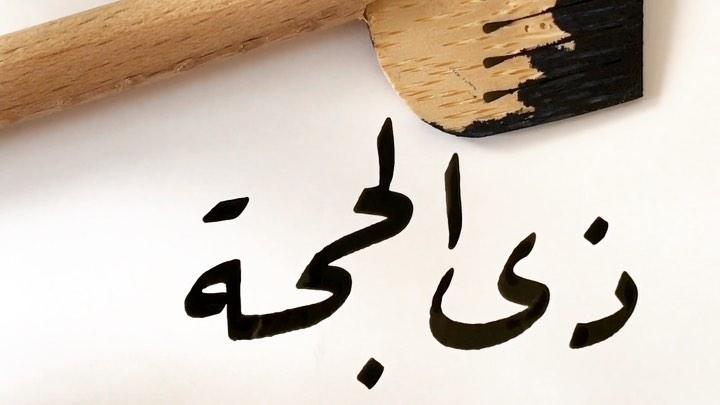 Donwload Photo #ذي_الحجة #arabiccalligraphy #islamiccalligraphy #tezhip #hüsnühat #hüsnihat …- hattat_aa