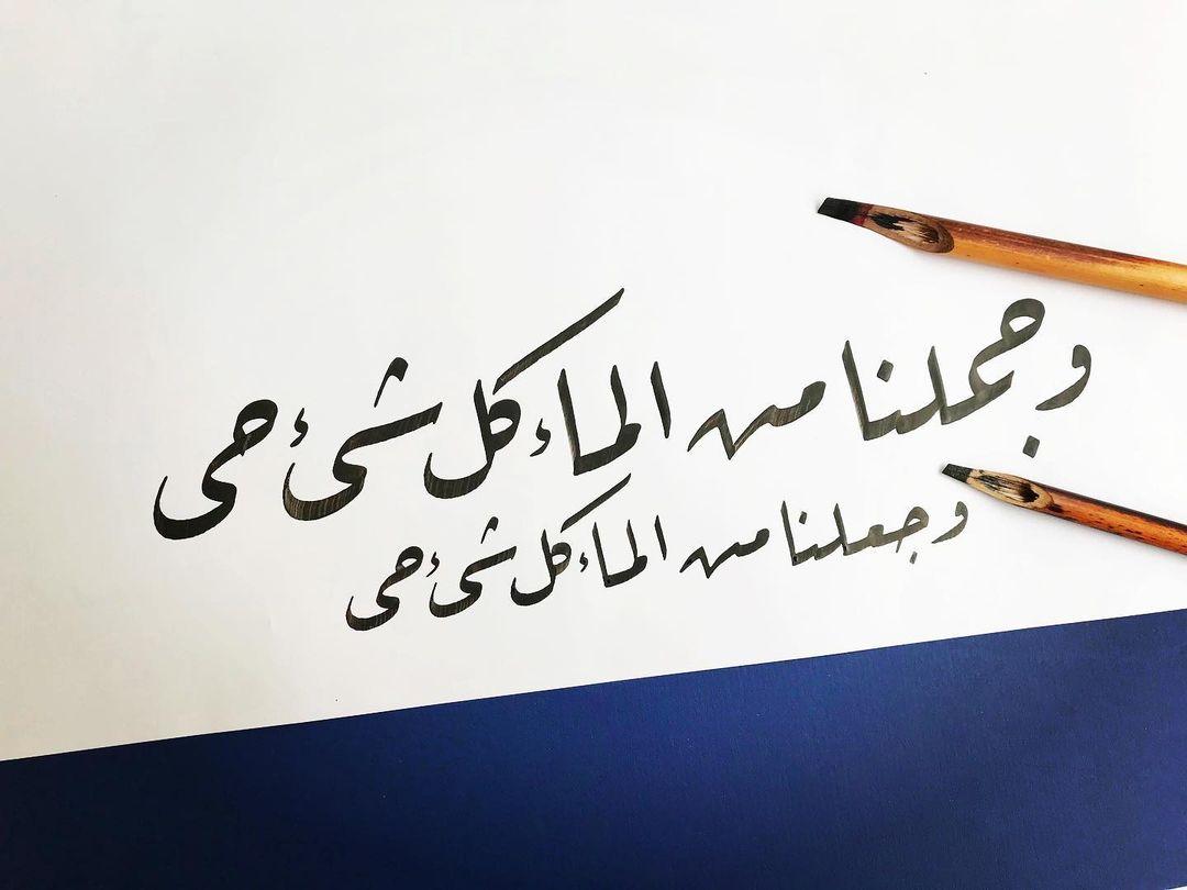 Donwload Photo و جعلنا من الماء كل شيء حي #arabiccalligraphy #islamiccalligraphy #tezhip #hüsn...- hattat_aa 1