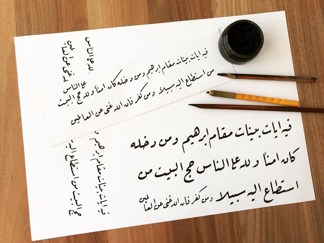 Donwload Photo Âl-i İmrân 97 آل عمران #arabiccalligraphy #islamiccalligraphy #tezhip #hüsnüha…- hattat_aa