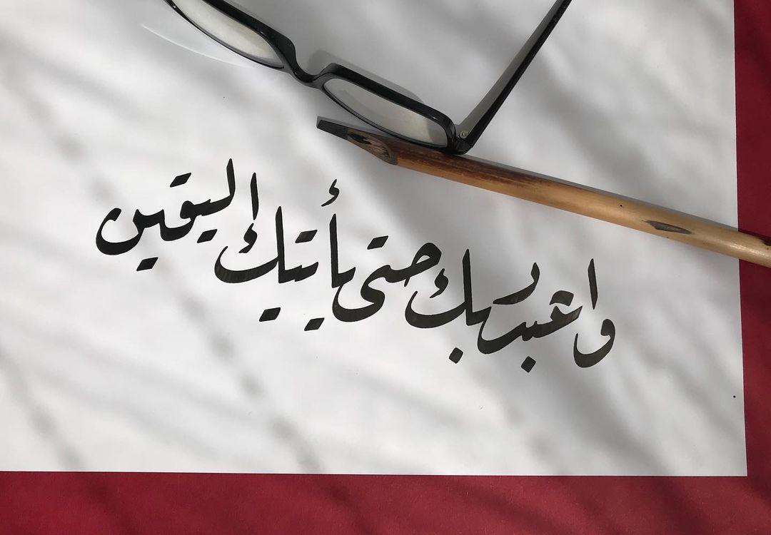 Donwload Photo Hicr-99 سورة الحجر #hüsnihat #kaligrafi #فن #فنون #خط #خطاط #الخط #الفنون #الخط…- hattat_aa