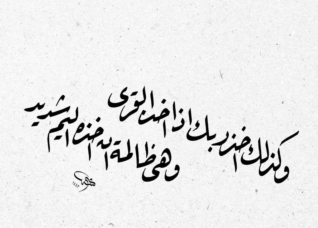 Donwload Photo Hûd 102 سورة هود #typografi #lettering #kalem #tezhip #hüsnühat #hüsnihat #ka…- hattat_aa
