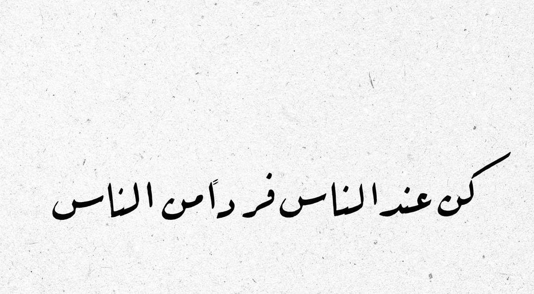 Donwload Photo İnsanlar içinde insanlardan bir insan ol. Hz. Ali كن عندالناس فردا من الناس #ara…- hattat_aa