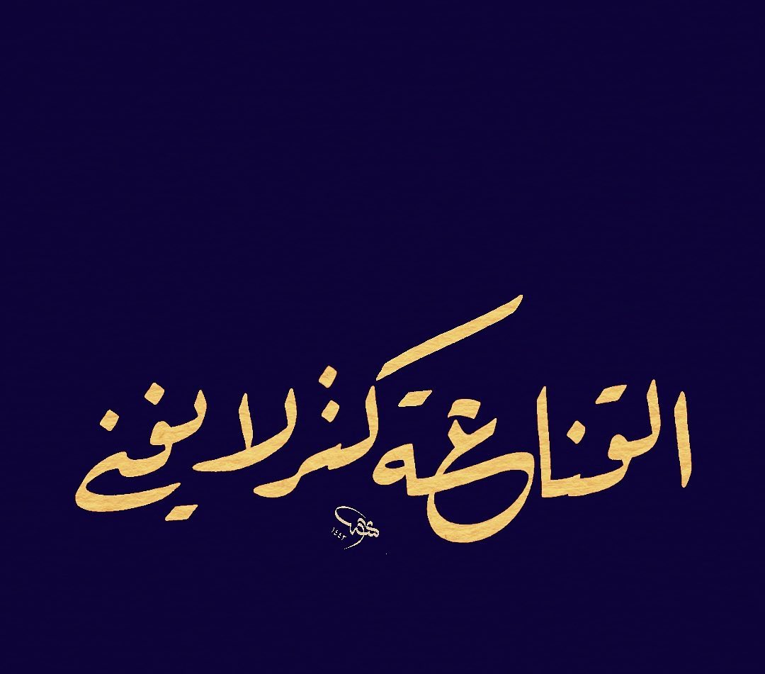 Donwload Photo Kanaat tükenmez bir hazinedir. القناعة كنزلايفني #typografi #lettering #hüsniha…- hattat_aa