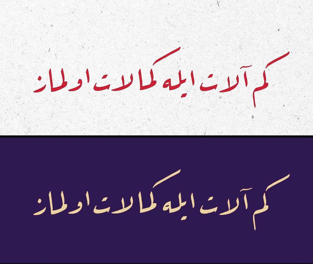 Donwload Photo Kem âlât ile kemâlât olmaz. #arabiccalligraphy #islamiccalligraphy #tezhip #hüs…- hattat_aa