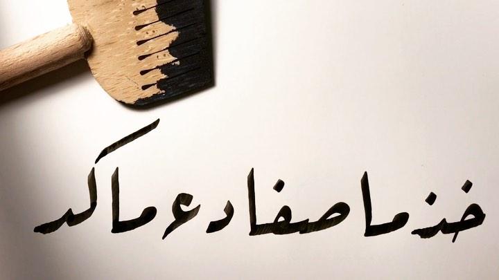 Donwload Photo Safa vereni al, keder vereni bırak. #arabiccalligraphy #islamiccalligraphy #tezh...- hattat_aa 1
