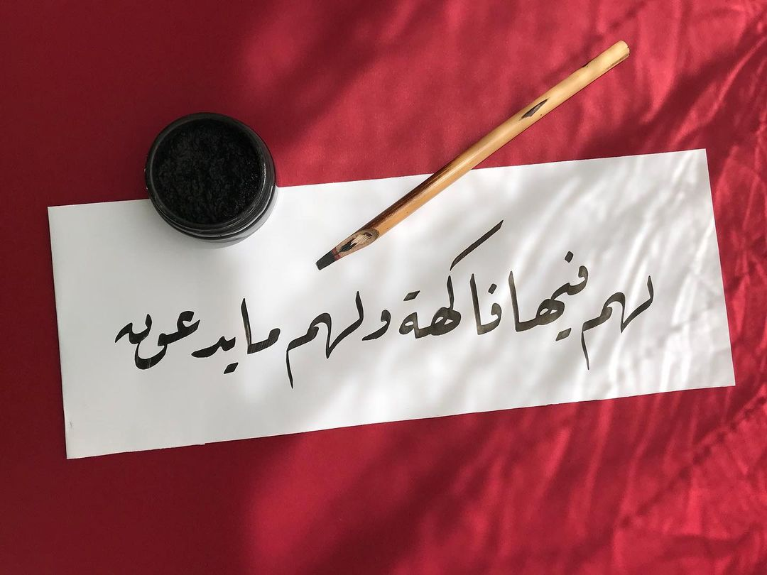 Donwload Photo Yasin 57 سورة يس #kalem #typografi #lettering #hüsnihat #kaligrafi #فن #فنون #خ…- hattat_aa