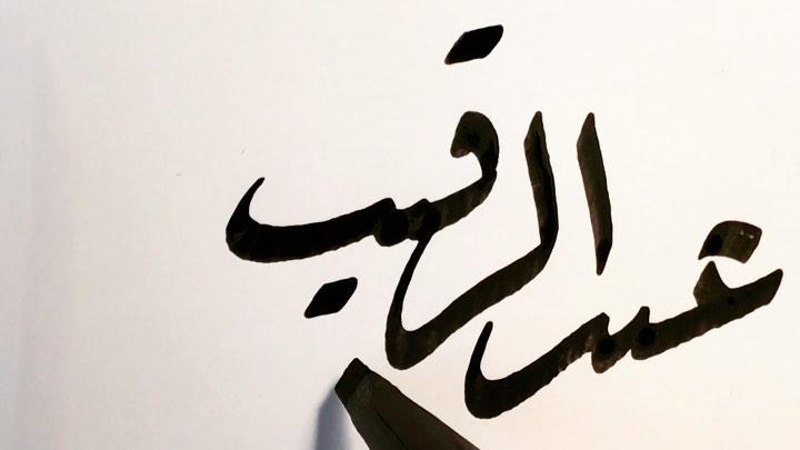 Donwload Photo #kalem #typografi #lettering #hüsnihat #kaligrafi #فن #فنون #خط #خطاط #الخط #ال...- hattat_aa 1