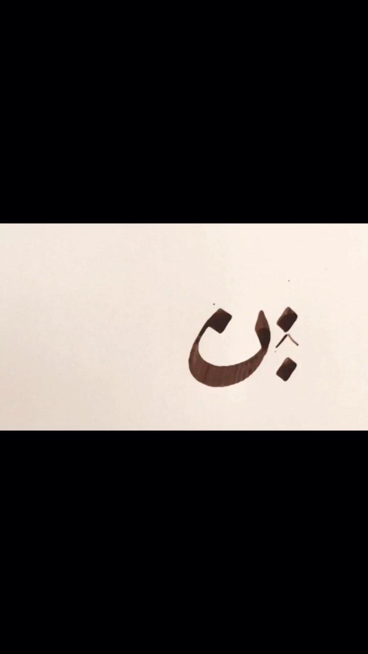 Donwload Photo #nun #arabiccalligraphy #islamiccalligraphy #tezhip #hüsnühat #hüsnihat #kali...- hattat_aa 1