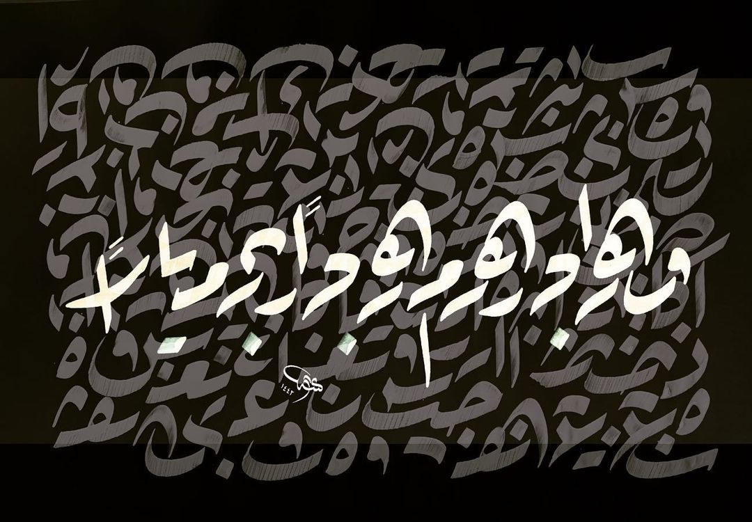 Donwload Photo #typografi #lettering #hüsnihat #kaligrafi #فن #فنون #خط #خطاط #الخط #الفنون #ا…- hattat_aa