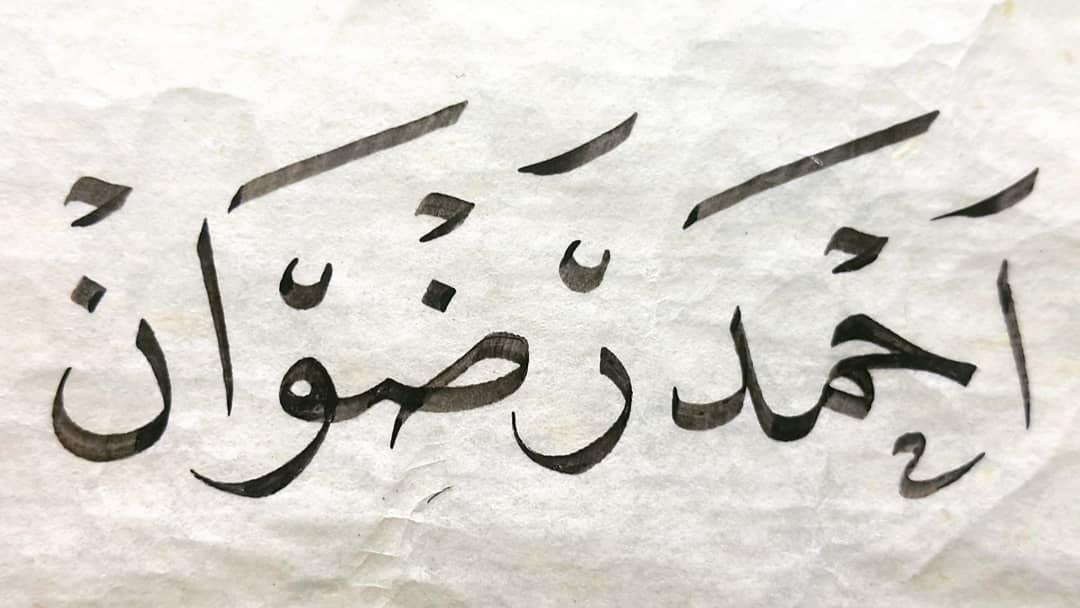 Download Gambar Naskhi Ehab Ibrahim Gaya Turky 1.4 ملم ورق موز…