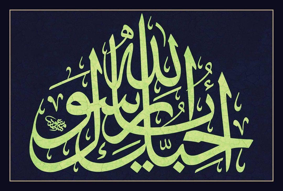 Download Kaidah Kaligrafi dan Karya Naskhi Tsulust صلى الله عليه وسلم...-alkhattatmasud 1