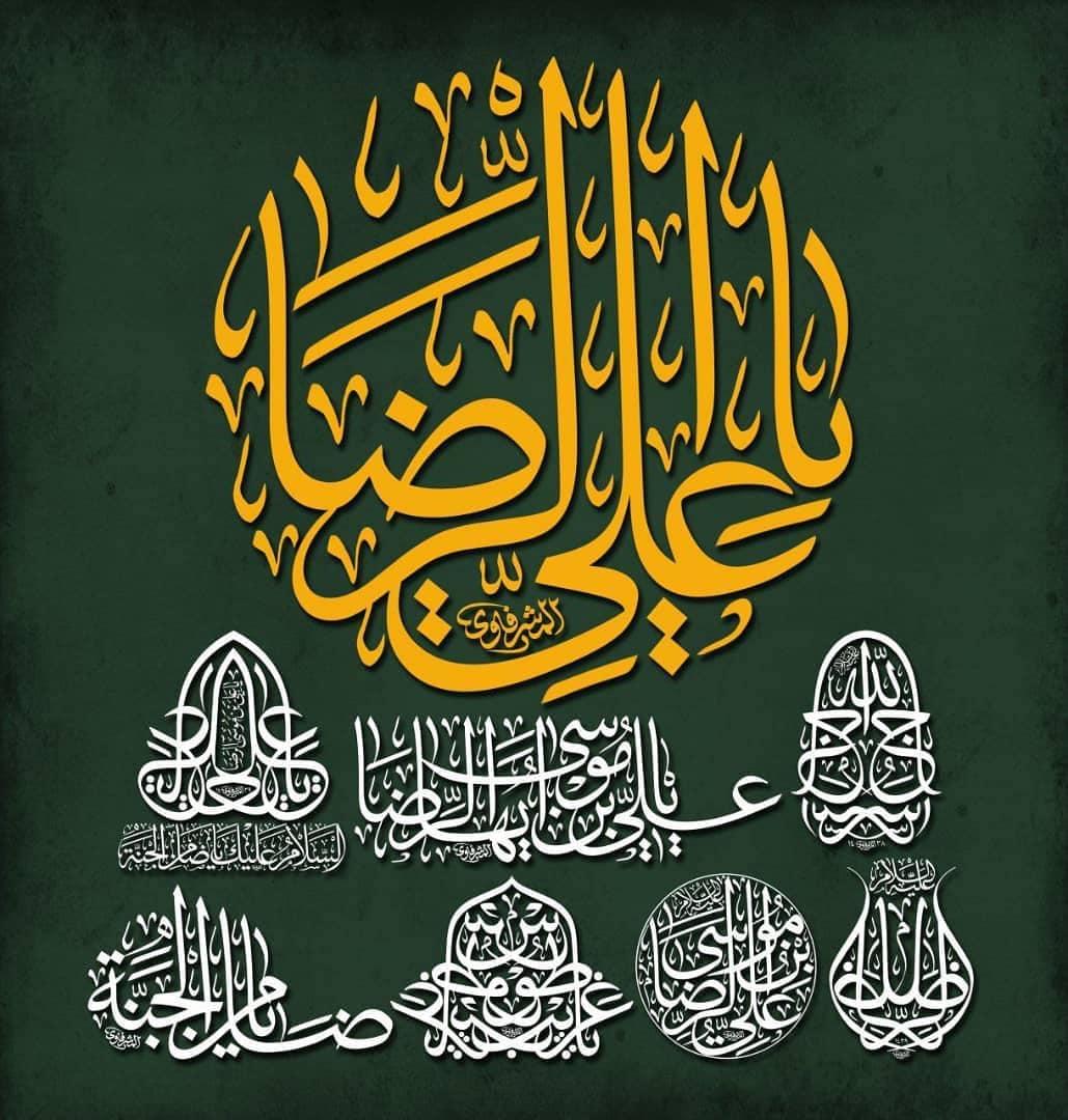 Download Photo Kaligrafi السلام علیک یا علی بن موسی الرضا المرتضی . . . . . . . . #زیبا  #قرآن  #اسلام  …- Vahedi Masoud