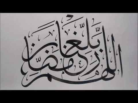 Download Video ALLAHUMMA BALLIGNA RAMADHAN || Arabic Calligraphy Tutorial || Khat Tsuluts