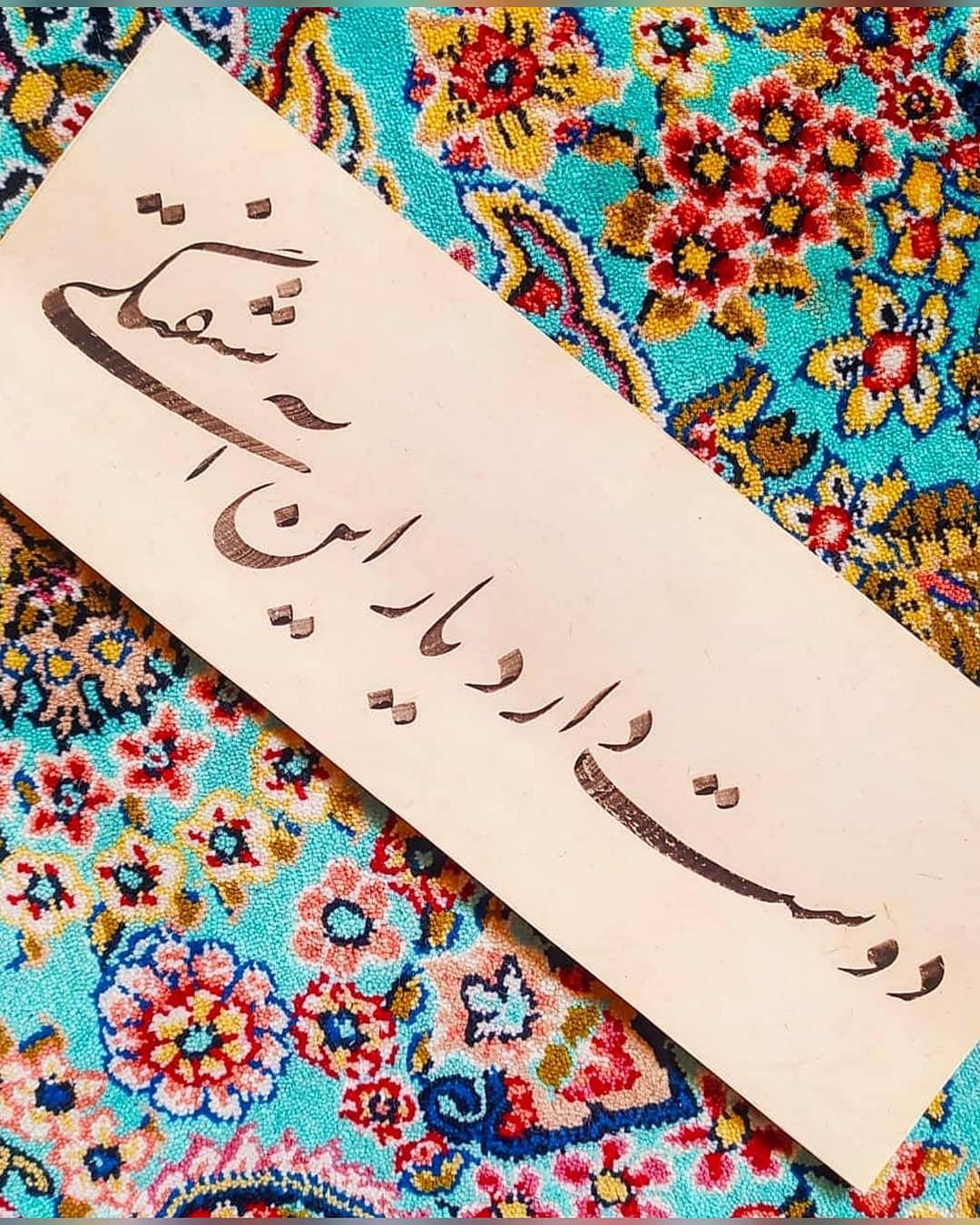 Farisi/Nasta'liq khatestan  ﷽ دوست دارد یار این آشفتگی  . #خطستان  @khatestan #خوشنویسی_مدرن#خوشنویسی_با_قل… 646