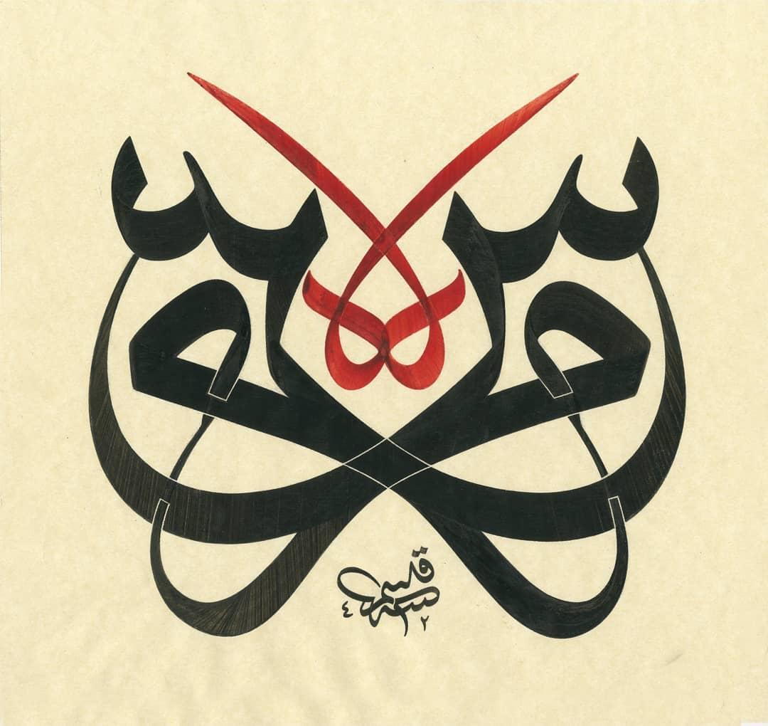 Hattat Kasım Kara قاسم قاره  İsimlerin baş harflerinden oluşan  müsenna tasarım... #hatsanatı #hattat #islami... 418 1