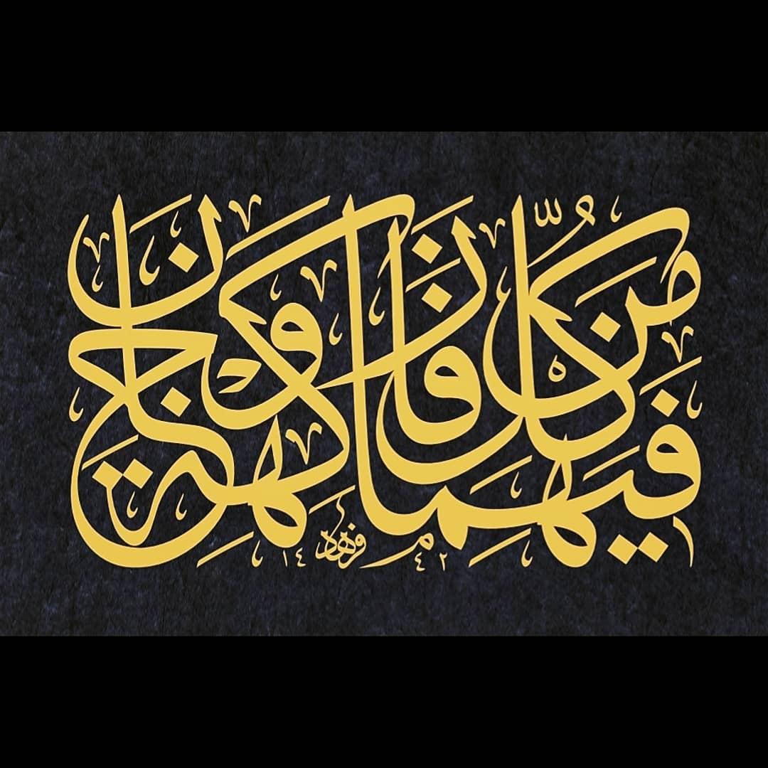Karya Kaligrafi فيهمامن كل فاكهة زوجان İkisindede(iki cennette) her türlü meyveden çiftler vardı…- Ferhat Kurlu