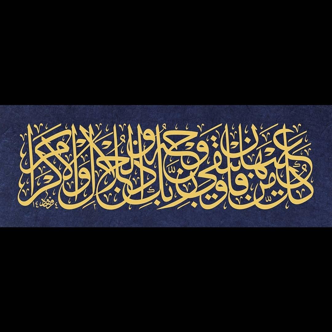 Karya Kaligrafi كل من عليها فان ويبقى وجه ربك ذو الجلال والإكرام. Yeryüzündeki her şey fanidir. …- Ferhat Kurlu