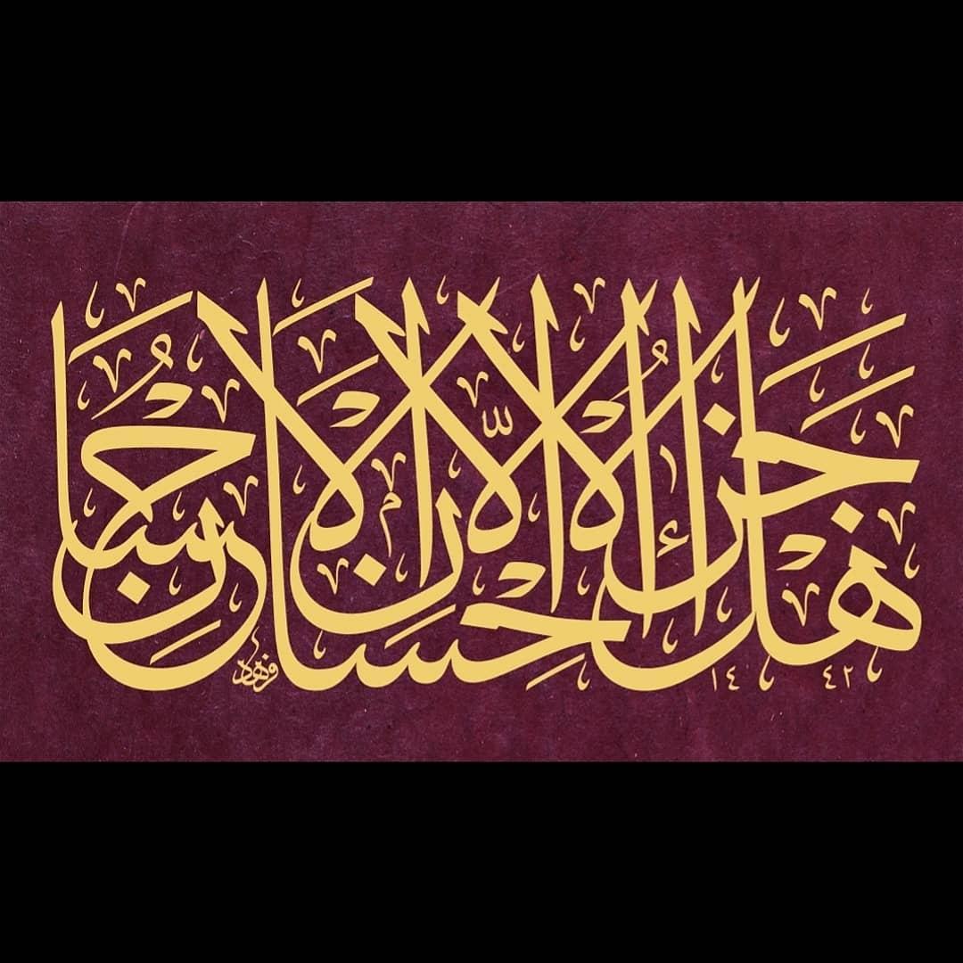 Karya Kaligrafi هل جزاءالاحسان الا الاحسان İyiliğin karşılığı yalnız iyilik değilimdir? Rahman s...- Ferhat Kurlu 1