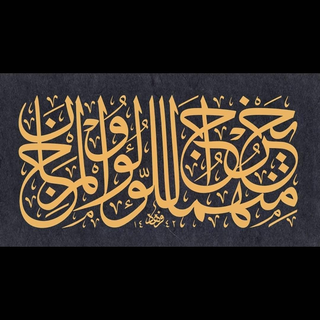 Karya Kaligrafi يخرج منهما اللؤلؤ والمرجان Rahman suresi 22.ayet. O ikisindende(iki denizden) in…- Ferhat Kurlu
