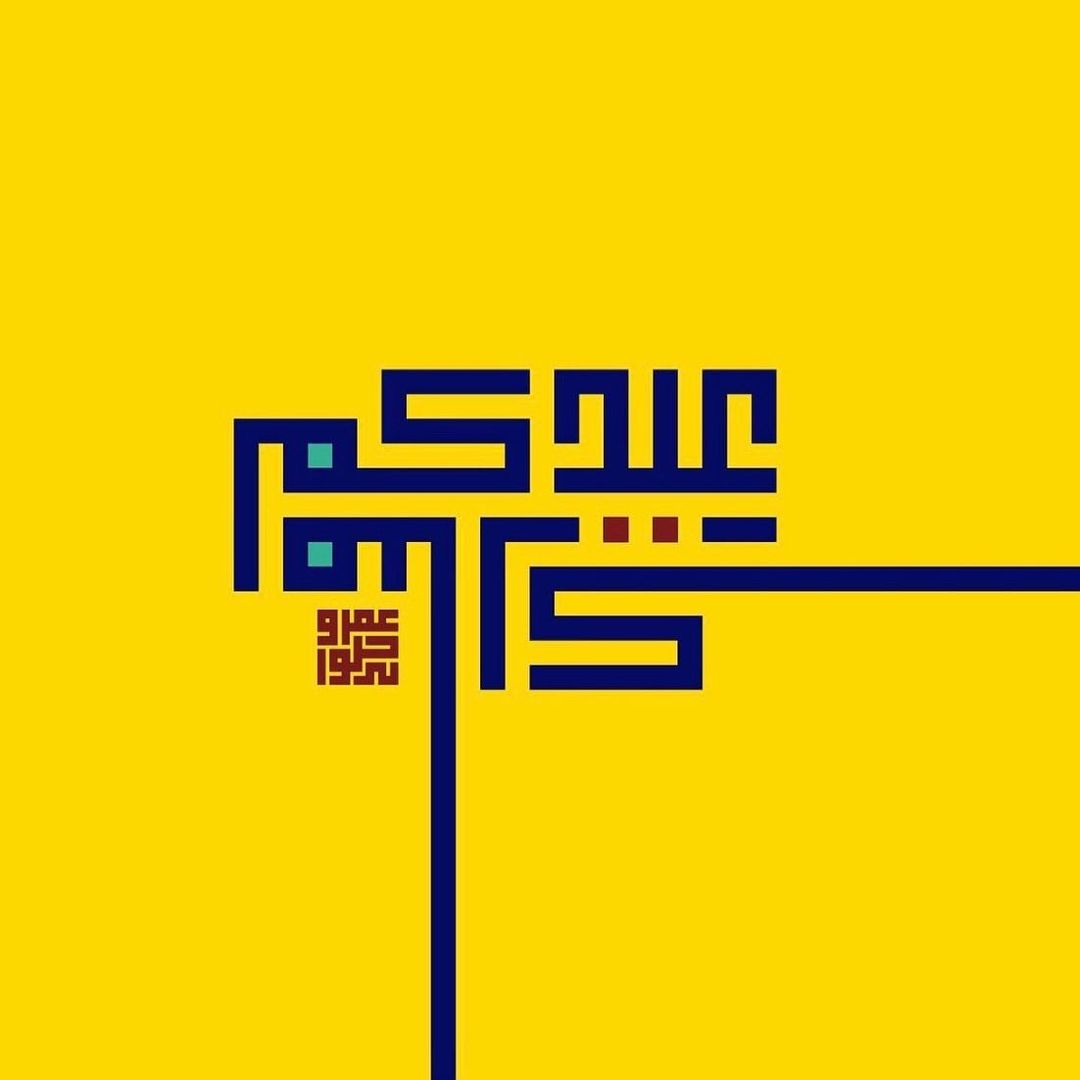 Khat Diwani Ajhalawani/Amr كل عام وأنتم بخير  #عيدكم_مبارك #عيد_الاضحى #عيدالاضحى… 85