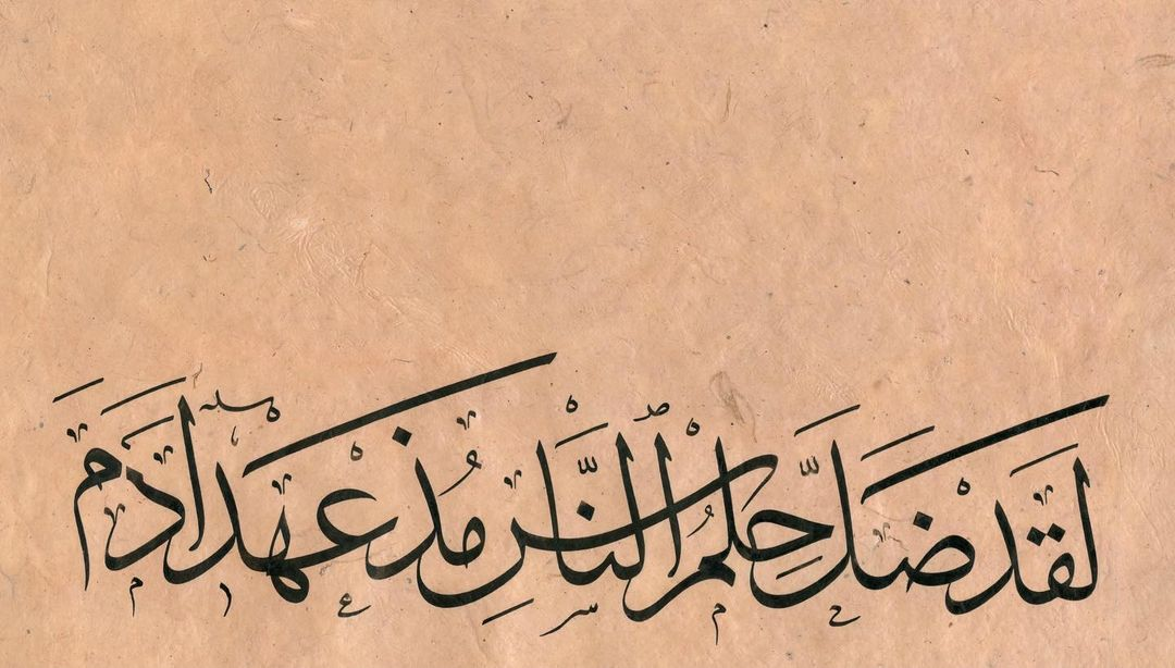 Professional Calligrapher Bijar Arbilly Calligraphy  ابو العلاء المعري #calligraphy #kunst #art #tehran #istanbul #arabic #london #du… 563