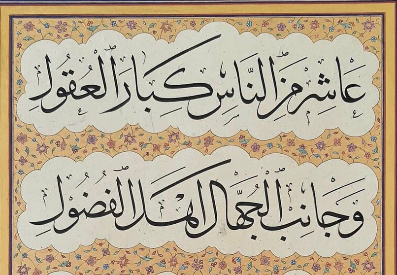 Professional Calligrapher Bijar Arbilly Calligraphy  القسم الاول من عملي ، من رباعيات الحكيم عمر الخيام من تذهيب السيده Gül cerek #ca… 343