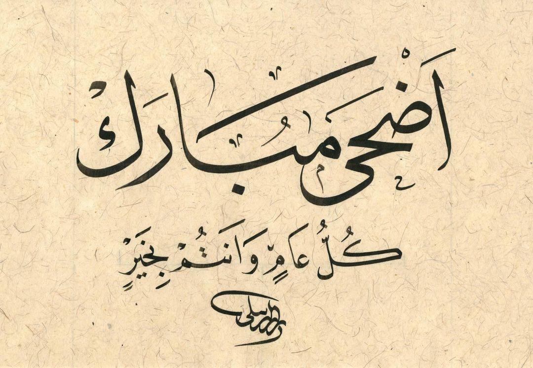 Professional Calligrapher Bijar Arbilly Calligraphy  اهنئكم بمناسبة حلول عيد الاضحي المبارك اعاده الله علينا وعليكم بالخير واليمن وال… 660