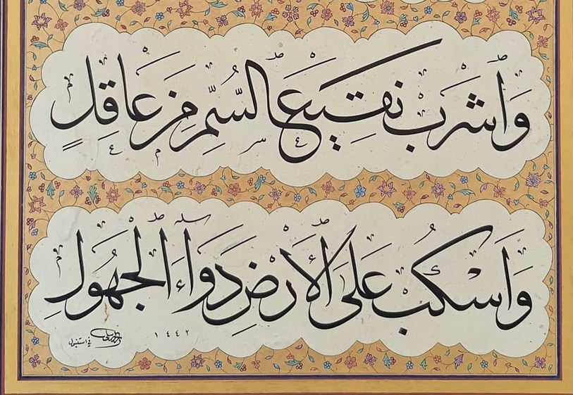 Professional Calligrapher Bijar Arbilly Calligraphy  جزء من العمل … الحيكم عمر الخيام #calligraphy #kunst #art #tehran #istanbul #ara... 347 1