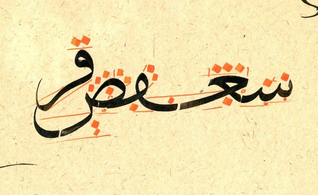 Professional Calligrapher Bijar Arbilly Calligraphy  مشق اليوم… حبي للعظيم شوقي #calligraphy #kunst #art #tehran #istanbul #arabic #l… 328