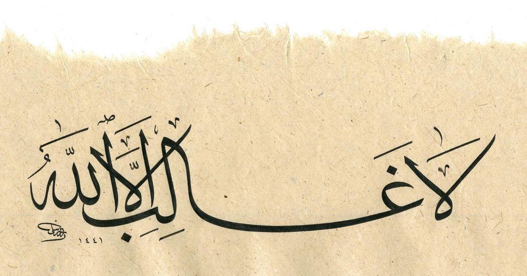 Professional Calligrapher Bijar Arbilly Calligraphy  مقولة أندلسية … #calligraphy #kunst #art #tehran #istanbul #arabic #london #duba… 527
