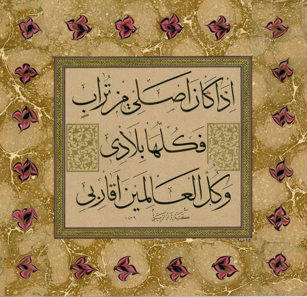Professional Calligrapher Bijar Arbilly Calligraphy  من الادب العربي ..من تذهيب السيدة اداء فوندا #calligraphy #kunst #art #tehran #i... 402 1