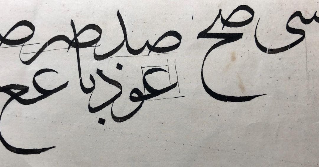 Thuluth Arabic Calligraphy Omeryildizbursa Gözler açık 1.4 sülüs meşk… 409