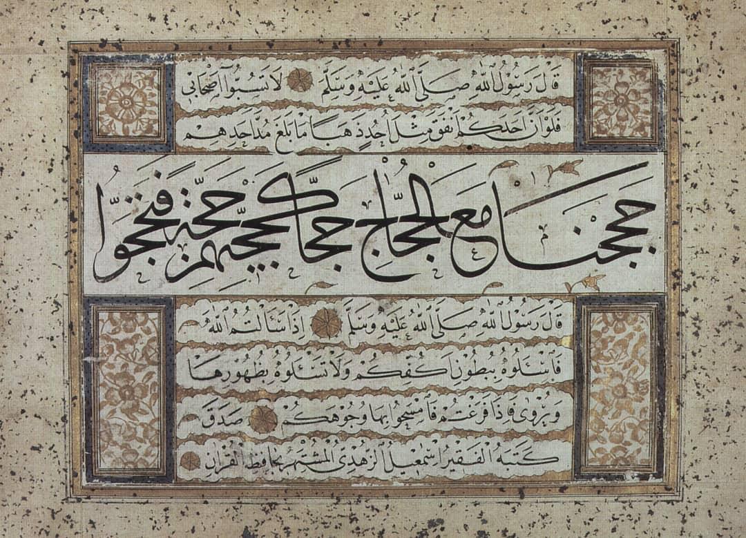 Works Calligraphy Haythamsalmo اسماعيل الزهدي... 187 1