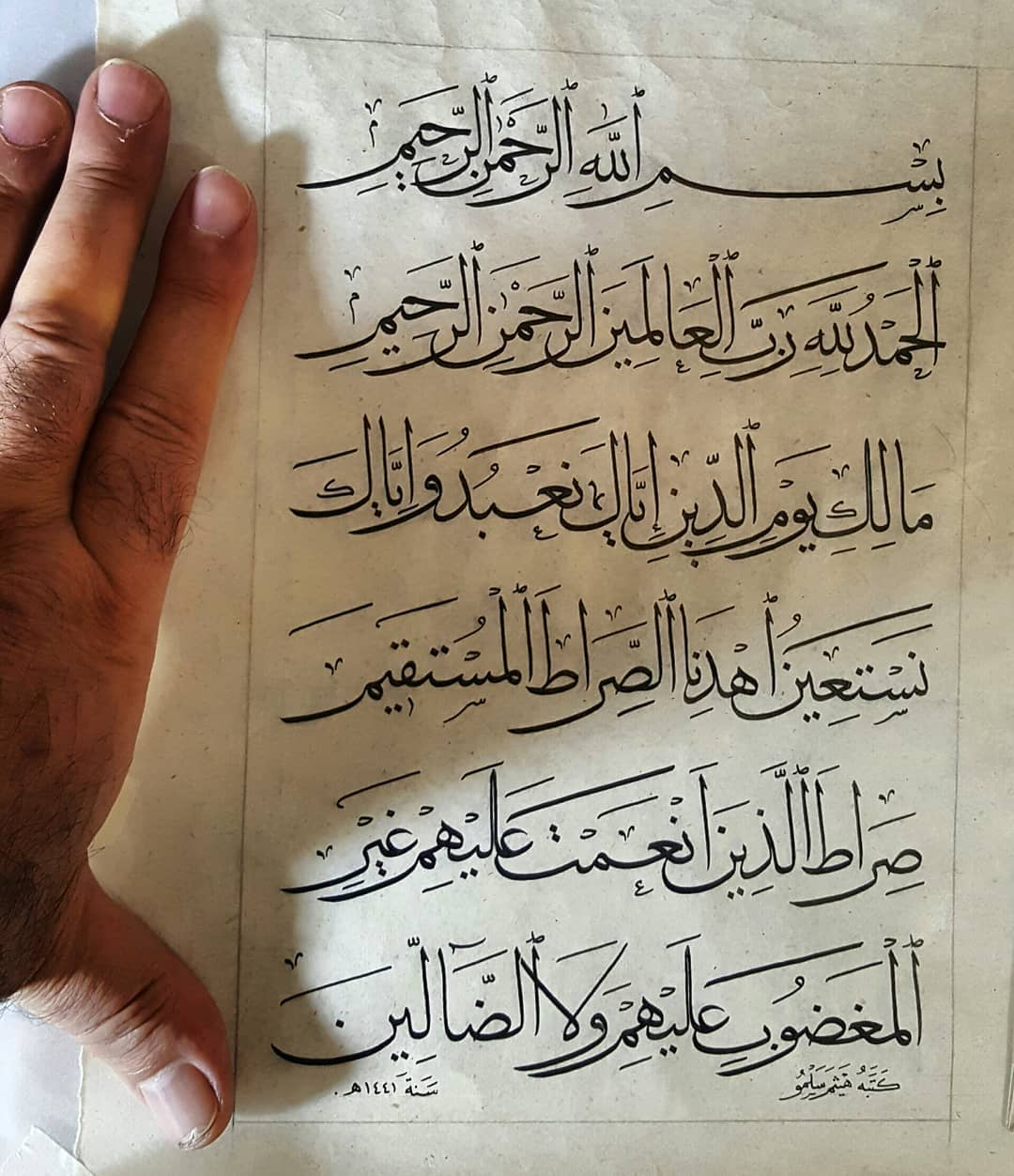Works Calligraphy Haythamsalmo الفاتحة بقلم المحقق  1ملم ورق مزيج من الموز والجوت حبري التقليدي... 360 1