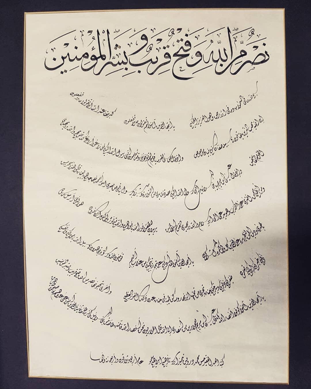 Works Calligraphy Haythamsalmo بخط تلميذي المرحوم حسن درويش… 363