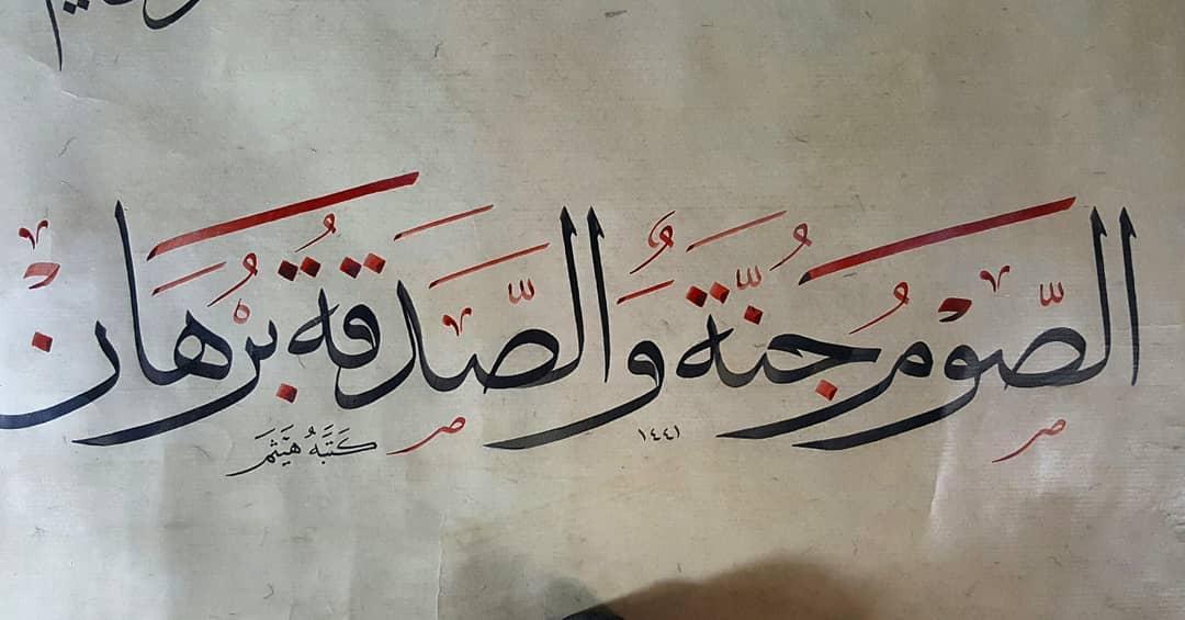 Works Calligraphy Haythamsalmo … 266