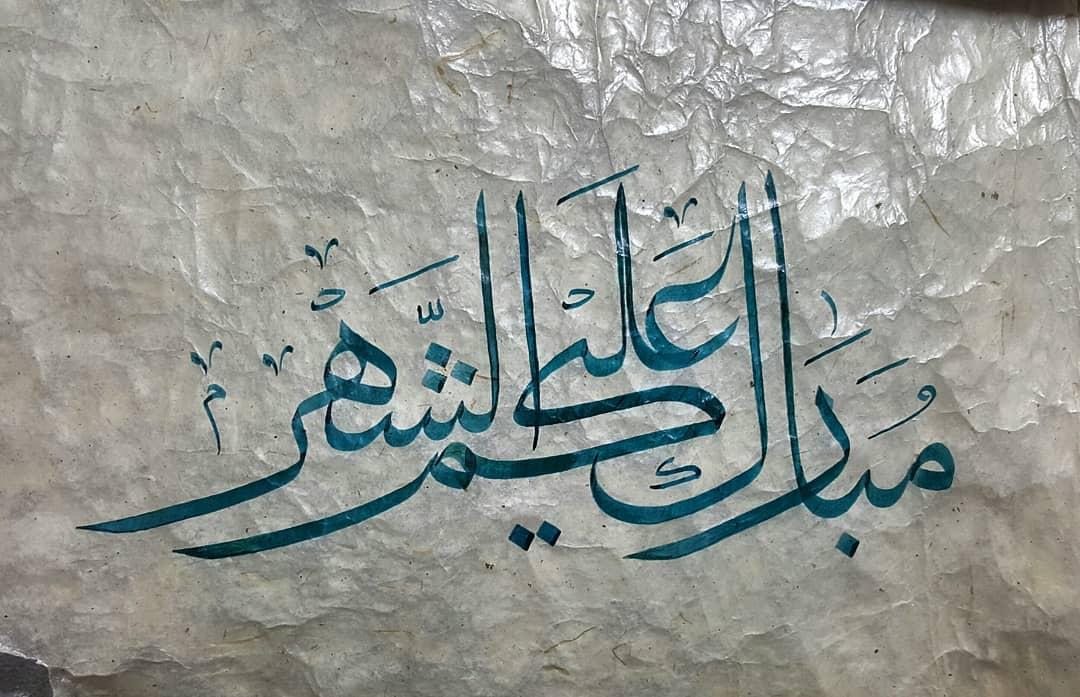 Works Calligraphy Haythamsalmo … 420