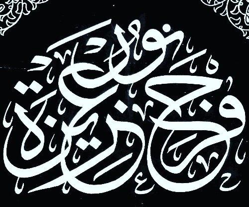 Works Calligraphy Taufik Hasibuan فرح نور عزيزة... 22 1